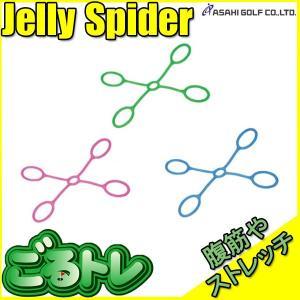 朝日ゴルフ ごるトレ ジェリー スパイダー Jelly Spider GT-1403 飛距離UPトレーニンググッズ|otakara-golf