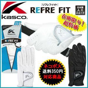 「メール便送料無料」Kasco REFRE FIT キャスコ リフレフィット グローブ キャデット&レギュラータイプ otakara-golf