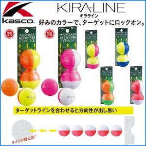 キャスコ キラライン kasco KIRA LINE ボール 日本製 3ピースボール 2ケ入 バイカラー otakara-golf