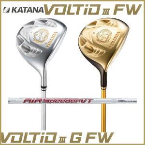 処分!半額以下!カタナゴルフ ヴォルティオ3 フェアウェイウッド KATANA ボルティオ VOLTiOIII、IIIG 「Air SpeederVT軽量シャフト」|otakara-golf