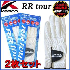「メール便送料無料」 「2枚セット」 キャスコ Kasco RR tour RR-1015 ゴルフグローブ otakara-golf