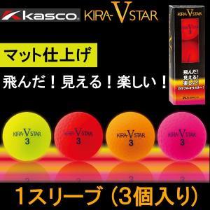 キャスコ キラスターV kasco KIRA STAR V ボール マット仕上げ 日本製 スリーブ (3個入) otakara-golf