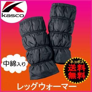 「メール便送料無料」 Kasco レッグウォーマー 中綿 レディース 保温!防風! otakara-golf
