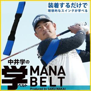 朝日ゴルフ MANA BELT 学ベルト MB-1601 スイング練習器 PGA公認 中井学プロ考案|otakara-golf
