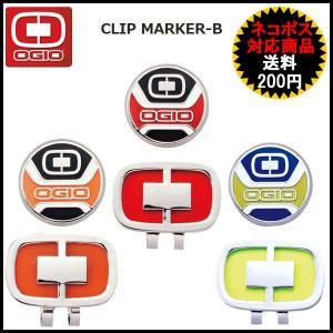 「メール便送料無料」 オジオ OGIO クリップマーカー ビー CLIP MARKER-B Style040312 otakara-golf