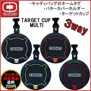 「メール便送料無料」 半額!オジオ OGIO ターゲットカップ マルチ TARGET CUP MULTI Style 040322 ネームプレート otakara-golf