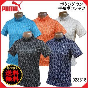在庫限りの超特価!プーマ ゴルフ puma SS BD ボタンダウン 半袖 ポロシャツ 923318 半額!送料無料|otakara-golf