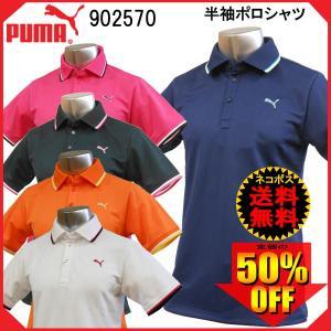 在庫限りの超特価!プーマ ゴルフ puma SS 半袖 ポロシャツ 902570 半額!送料無料|otakara-golf