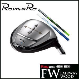 在庫限り!RomaRo Ray ロマロ レイ フェアウェイウッド カスタムシャフト(Tour AD BB-6s/ATTAS 4U 7s)店頭長期在庫品!処分!半額以下!|otakara-golf