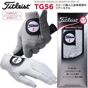 「メール便送料無料」 タイトリスト Titleist プロフェッショナルテック グローブTG56