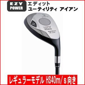 EZYPOWER UT IRON イージーパワー エディット UTアイアン レギュラースペック|otakara-golf
