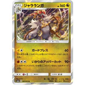 【2進化】ジャラランガ SM6a B 041/053 R