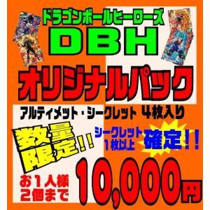 数量限定 ドラゴンボールヒーローズ オリジナルパック アルティメットレア シークレット 計4枚封入 シークレット1枚確定 2-032017020201