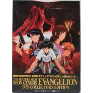 DVD 劇場版 新世紀エヴァンゲリオン DTS COLLECTORE'S Edition 2-30201730040701|otakara-machida