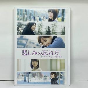 [中古] 悲しみの忘れ方 Documentary of 乃木坂46 DVD スペシャル・エディション...