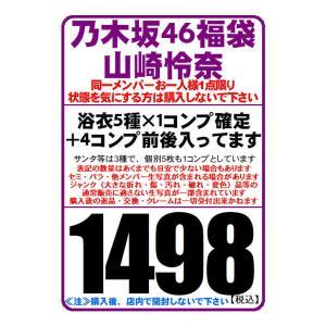 【中古/状態未チェック】乃木坂46 公式生写真 山崎怜奈 約10コンプ入り福袋