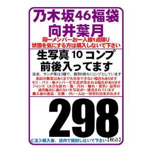 【中古/状態未チェック】乃木坂46 公式生写真 向井葉月 約10コンプ入り福袋
