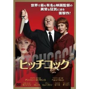 ヒッチコック レンタル落ち 中古 DVD :132010-073:遊ING時津店 - 通販 ...