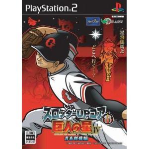 PS2 スロッターUPコア11 巨人の星IV 青春群像編
