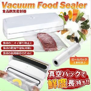 フードシーラー 専用ロールセット 真空パック器 美味しさそのまま 家庭用 シーラー フード 食品保存 料理  /###フードシーラ100/1本◆###|otakaratuuhann-sp