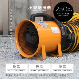 送風機+ダクトホース 5m 250mm ポータブルファン  ###送風機本体SHT-250☆###