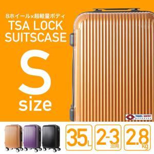 スーツケース SIS UNITED マット加工 8輪キャスタ 軽量 S 35L [小型Sサイズ][2泊〜3泊]/ 【送料無料】/<BR>###ケースYP110W-S☆###|otakaratuuhann-sp