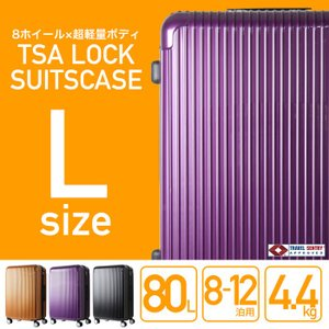 スーツケース SIS UNITED マット加工 8輪キャスタ 軽量 L 80L [大型Lサイズ][8泊〜12泊]/ 【送料無料】/<BR>###ケースYP110W-L☆###|otakaratuuhann-sp
