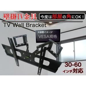 液晶TV 壁掛け金具 30〜60型 VESA規格###テレビ用壁掛金具115E☆###|otakaratuuhann-sp