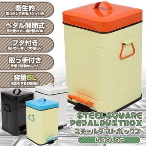 ダストボックス 5L スチール ゴミ箱 ペダル式 ###角ゴミ箱14D-5L☆###|otakaratuuhann-sp