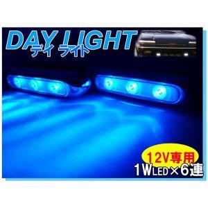 明るさ抜群!高輝度6W LEDデイライト 横型 DC12V ###デイライト583-★###|otakaratuuhann-sp