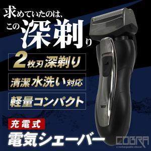 新型 電気シェーバー 充電式 水洗いOK 首振りヘッド 2枚刃が往復して徹底的に深剃り 髭剃り ひげ剃り ヒゲ剃り メンズ 売れ筋###シェーバー777###