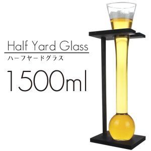 ハーフ ヤードグラス 1500ml 木製スタンド ビール ビアジョッキ グラス 飲み会 パーティー#...