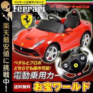 遂に出た!正規License フェラーリ F12 電動カー プロポ操作 乗用玩具/ ###電動乗用カー81900赤☆### otakaratuuhann-sp