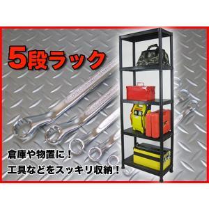 5段ラック 工具・収納・整理・本・棚・物置  ###5段ラックL3071-A☆###|otakaratuuhann-sp