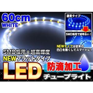 高輝度SMD・LEDシリコンバーチューブライト 60球60cm ホワイト 白 ###LEDモデルCBT60白★###|otakaratuuhann-sp