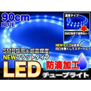 高輝度SMD・LEDシリコンバーチューブライト 90球90cm ブルー 青 ###LEDモデルCBT90青★###|otakaratuuhann-sp