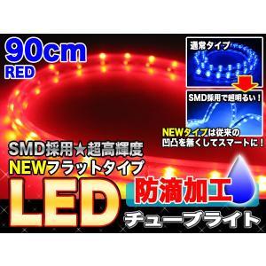 高輝度SMD・LEDシリコンバーチューブライト 90球90cm レッド 赤 ###LEDモデルCBT90赤★###|otakaratuuhann-sp