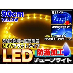 高輝度SMD・LEDシリコンバーチューブライト 90球90cm イエロー 黄 ###LEDモデルCBT90黄★###|otakaratuuhann-sp