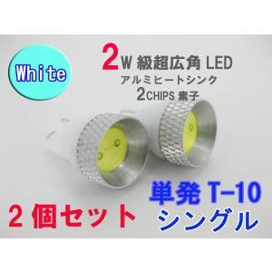 T10・アルミヒートシンク・2W級・2chip2個セット 白 ###車用ライト9001###|otakaratuuhann-sp