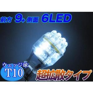 15LED・T10/T16ウエッジ超広角照射ホワイト2個 /###W00021白2個###|otakaratuuhann-sp