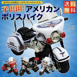 電動乗用カー  子供用 アメリカンポリスバイク ホワイト シルバー レッド###電動乗用ポリスバイク/☆### otakaratuuhann-sp