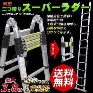 脚立 折りたたみ  最新 二つ折り脚立タイプ 伸縮はしご スーパーラダー3.8m ###ラダーBY-5005A☆###|otakaratuuhann-sp