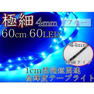極細4mmテープライト 60cm ブルー 間隔短間連極細 ###テープXL-4-60BL★###|otakaratuuhann-sp