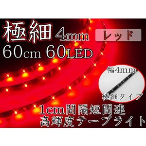 極細4mmテープライト 60cm レッド 間隔短間連極細 ###テープXL-4-60RD★###|otakaratuuhann-sp