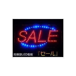 「SALE」「セール」 LEDネオン看板 売出・バーゲン・店頭販売 ###LED看板CH-SALE★###|otakaratuuhann-sp