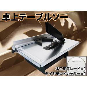 テーブルソー 軽量コンパクト 丸のこ 電動ノコ ###テーブルソーCT-03☆###|otakaratuuhann-sp