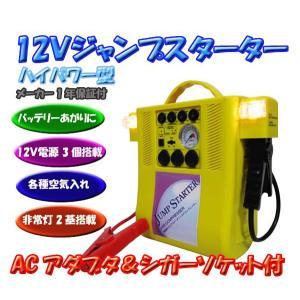 高性能12V エンジンスターター&コンプレッサー ###12VスターターSD★###|otakaratuuhann-sp
