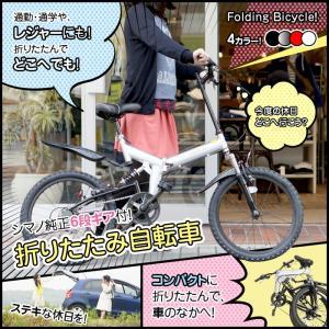 折りたたみ自転車 20インチ ###自転車JQ20112###|otakaratuuhann-sp