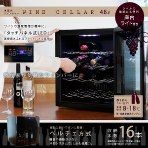 ワインセラー 16本収納 家庭用 ワイン保管 ペルチェ方式 静音設計 温度調節機能付 ワインクーラー###ワインセラBCW-48☆###|otakaratuuhann-sp
