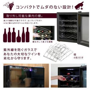 ワインセラー 16本収納 家庭用 ワイン保管 ペルチェ方式 静音設計 温度調節機能付 ワインクーラー###ワインセラBCW-48☆###|otakaratuuhann-sp|03